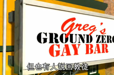 This Is What Greg Gutfeld's Ground Zero Gay Bar Looks Like In CGI