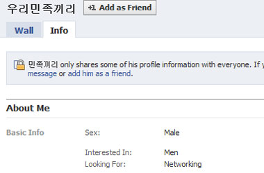 Kim Jong-il Is Gay On Facebook