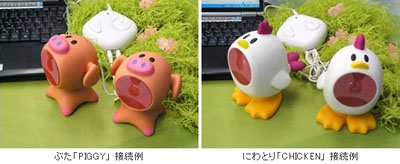 Nice Package: Cute Animal Speakers